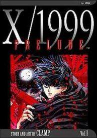 manga x1999