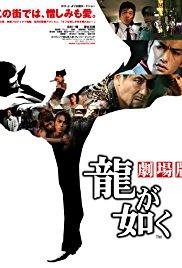 Ryu ga gotoku Gekijo-ban